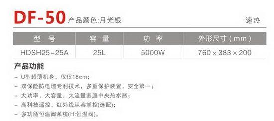 法劳力速热热水器DF-50