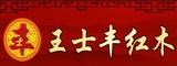 王士丰著名红木家具品牌