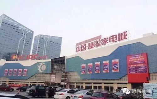 头条 | 慧聪网家电展:诚帝厨电永不落幕