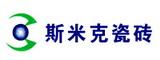 【斯米克著名陶瓷品牌】斯米克瓷砖_斯米克陶瓷品牌