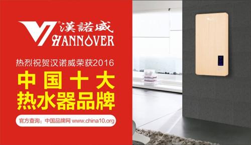 问鼎《中国十大热水器品牌》 汉诺威电器加速品牌布局