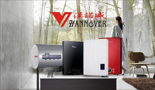 新年新战略 汉诺威热水器积极筹备央视计划