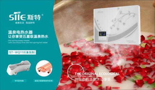 斯特热水器即将携手央视 成就国内极具竞争力品牌