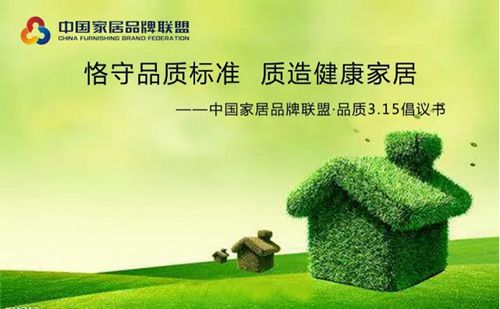 2017年3.15中国家居品牌联盟再发倡议书