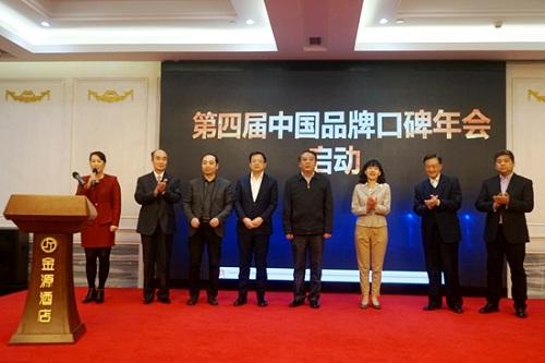 中国好口碑年会4月28日开幕