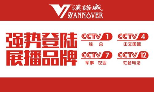 汉诺威热水器成功登陆央视4大频道