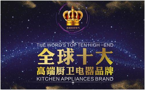 闪耀全球:皇冠厨卫不张扬,自锋芒