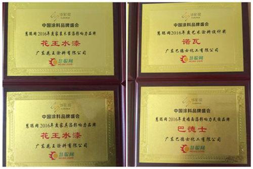 华彩奖:诺瓦荣获2016年度中国艺术涂料设计奖