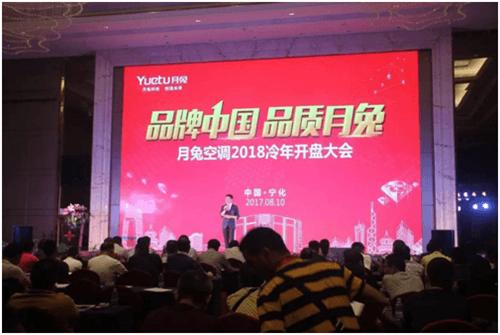 品牌中国•品质月兔 月兔空调2018冷年开盘大会