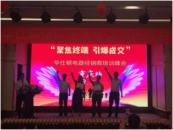 华仕顿重庆区域经销商培训峰会圆满召开