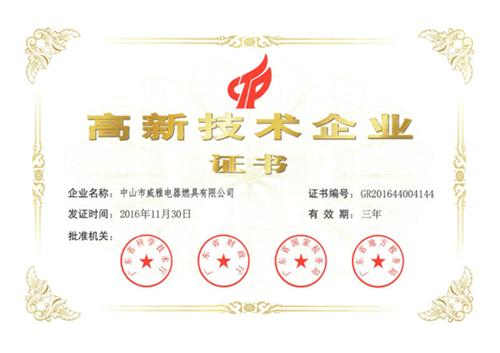 """祝贺:雅丽诗厨卫荣获""""中山市政府质量奖"""""""