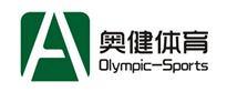 奥健体育著名体育建筑品牌