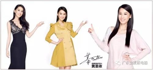 黄圣依再度携手史麦斯电器共创品牌新辉煌