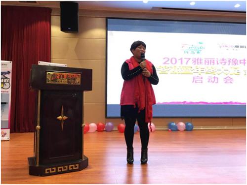 全城钜惠 2017雅丽诗河南漯河区域年终答谢会