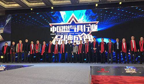 首届中国燃气具行业品牌盛典:品牌化高端化发展