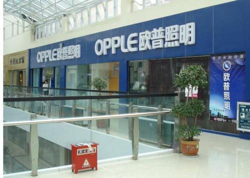 欧普照明下调LED产品价格 打击跨界竞争对手