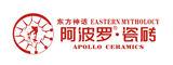 阿波罗著名陶瓷品牌