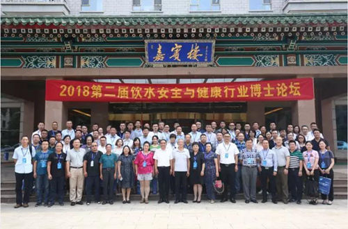 2018第二届饮水安全与健康行业博士论坛在京隆重召开!