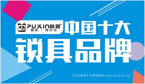 中国十大锁具品牌,普鑫智能锁有话说
