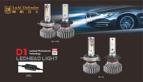 路航卫士照明以实力为光 照耀品牌发展之路