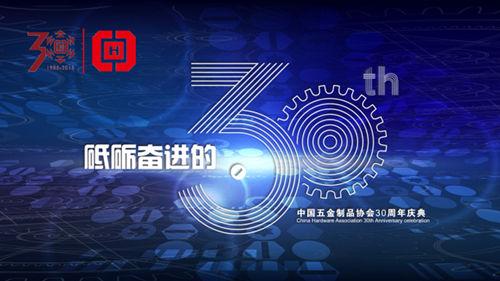 中国五金制品协会成立三十周年庆典将于北京召开