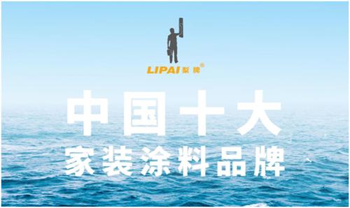 中国十大家装涂料品牌 梨牌涂料展开新画卷