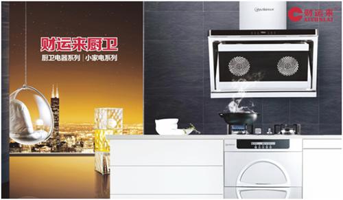 财运来厨卫电器 千万巨资 见证品牌辉煌