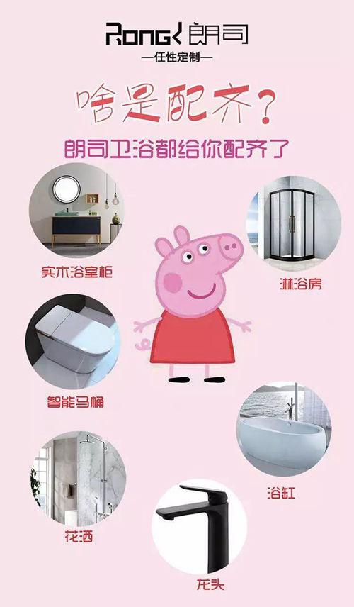 中国十大卫浴洁具品牌告诉你啥是佩奇?