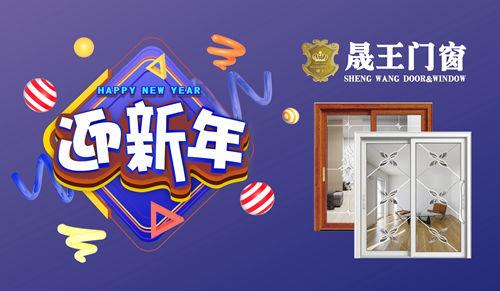晟王門窗 為新春的理想生活干杯