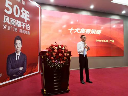 尊霸门窗2019新品战略发布会在广州召开