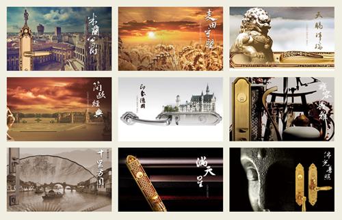 """""""中国著名锁具品牌""""慕泰锁具 展多元风格设计美学"""