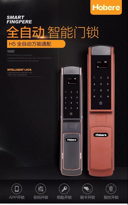 智能家居新体验 尽在弘博汇智能锁Hobere-H5