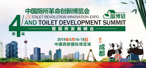 5月聚焦成都 第4届中国厕博会即将开启