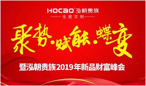 泓朝贵族全屋定制:2019年新品财富峰会预告
