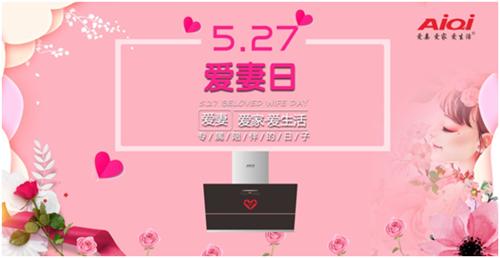 """爱妻厨卫电器 """"5.27爱妻日""""浪漫呈现"""