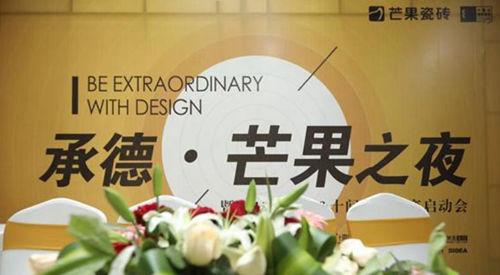 芒果瓷砖承德店全新开业 与你邂逅设计美学