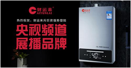财运来厨卫电器重磅出击 央视广告震撼开播