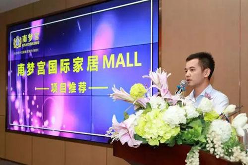 南梦宫国际家居MALL招商会成功召开