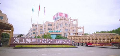 著名品牌帅丰集成灶 斩获2019年度行业发明奖