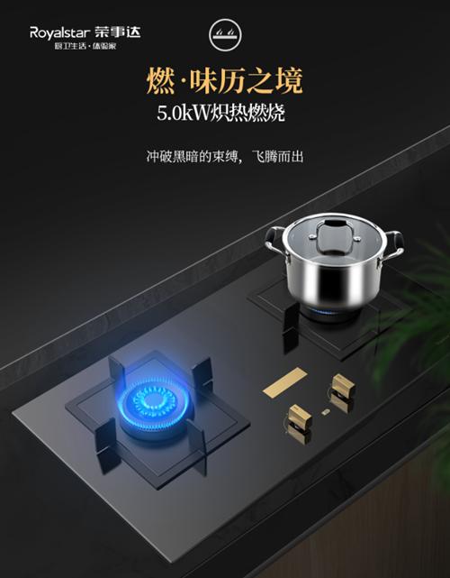 荣事达厨卫电器:是时新秋蟹正肥