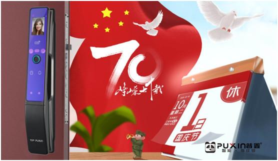 致敬新中国成立70年 普鑫智能锁砥砺奋进