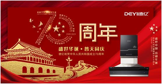 德亿厨卫演绎中国品牌力量