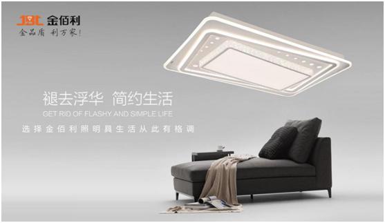 """""""中国十大品牌""""金佰利照明 贴心呵护你的视力健康"""