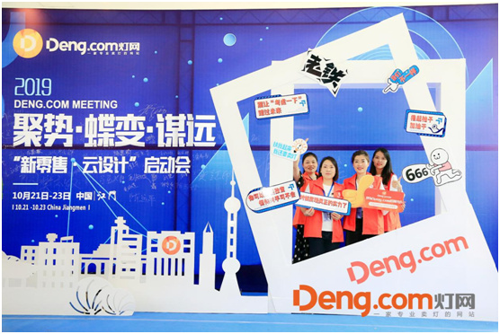 """江山代有""""才企""""出  Deng.com灯网""""新云售系统""""亮相"""