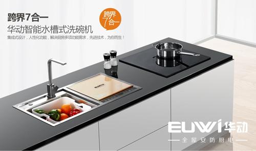 """喜讯!华动厨电荣膺""""中国十大品牌""""多项殊荣"""