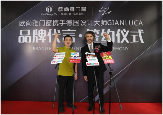 """实至名归  欧尚雅门窗斩获五项""""中国十大品牌""""荣誉"""