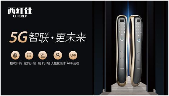 """不负众望 西红仕5G锁勇夺""""中国十大智能锁品牌""""荣誉"""