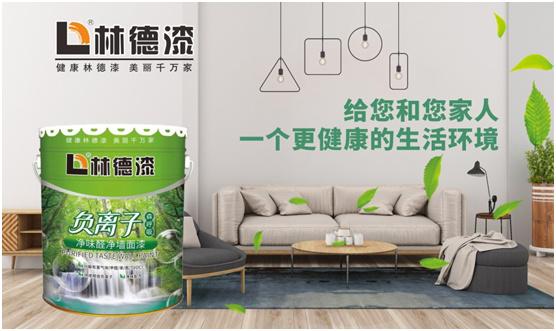 负离子涂料新品发布 林德漆引领绿色涂料发展之路