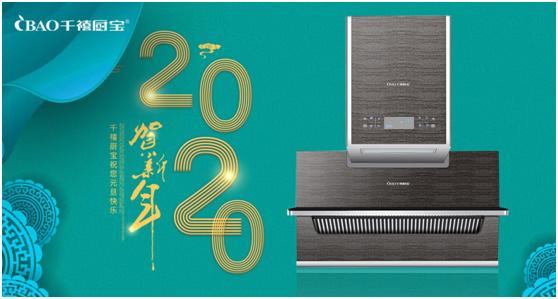 元旦快乐:千禧厨宝电器与你一同迈入2020年