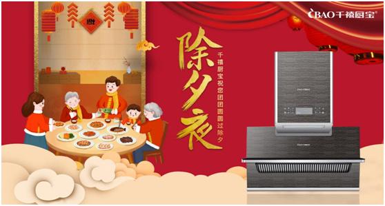 除夕爱在家 千禧厨宝电器与你一同迎新年